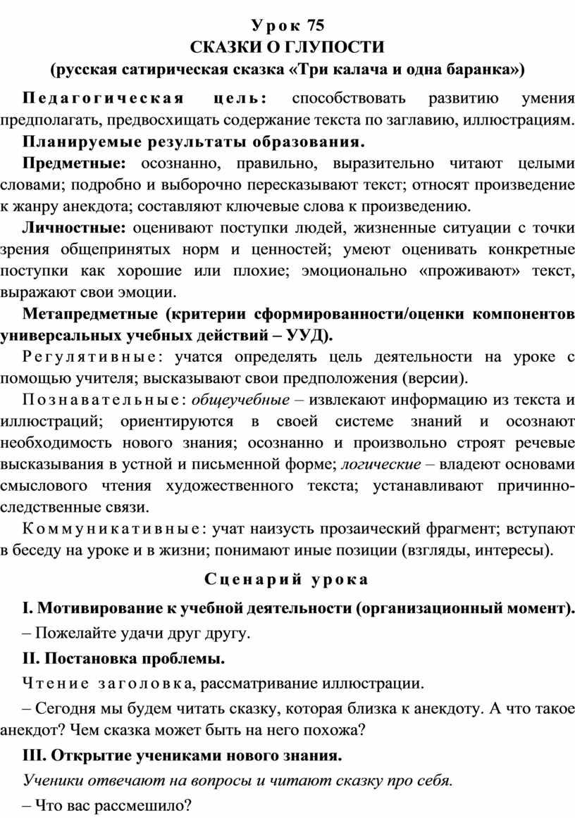 Урок 75 Сказки о глупости (русская сатирическая сказка «Три калача и одна баранка»)