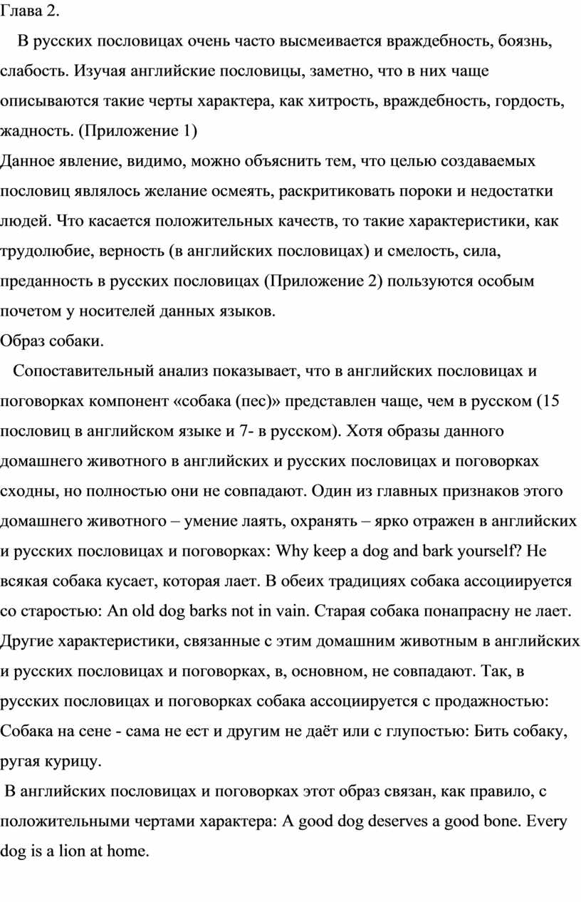 Глава 2. В русских пословицах очень часто высмеивается враждебность, боязнь, слабость