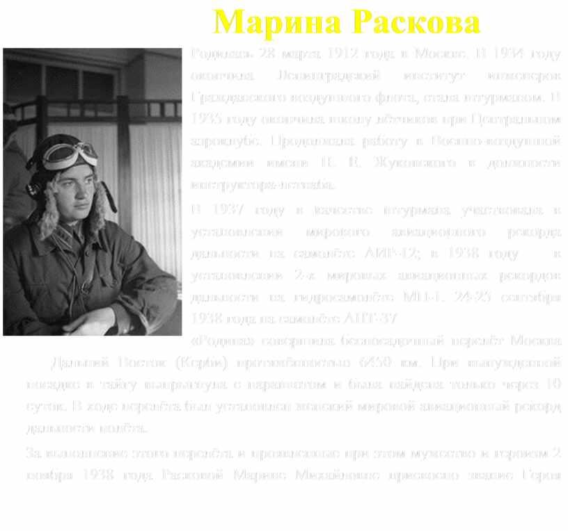 Марина Раскова Родилась 28 марта 1912 года в