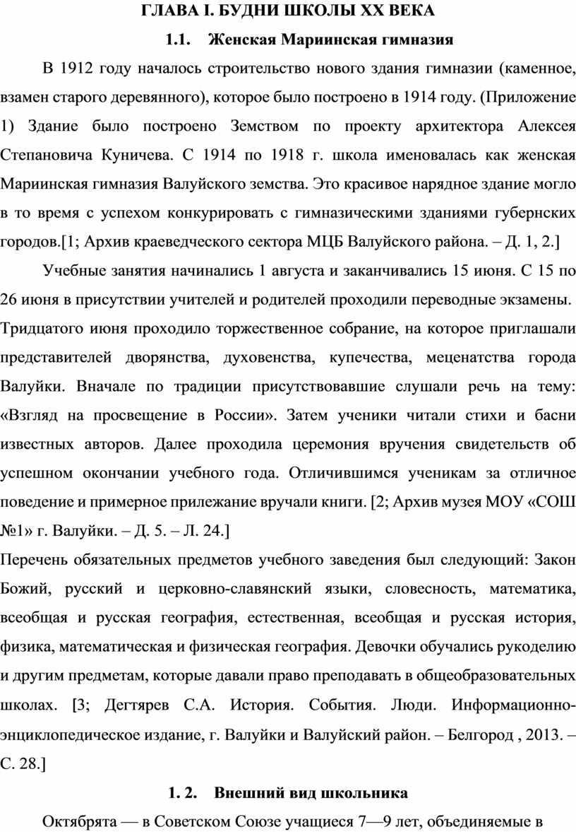 ГЛАВА I . БУДНИ ШКОЛЫ ХХ ВЕКА 1