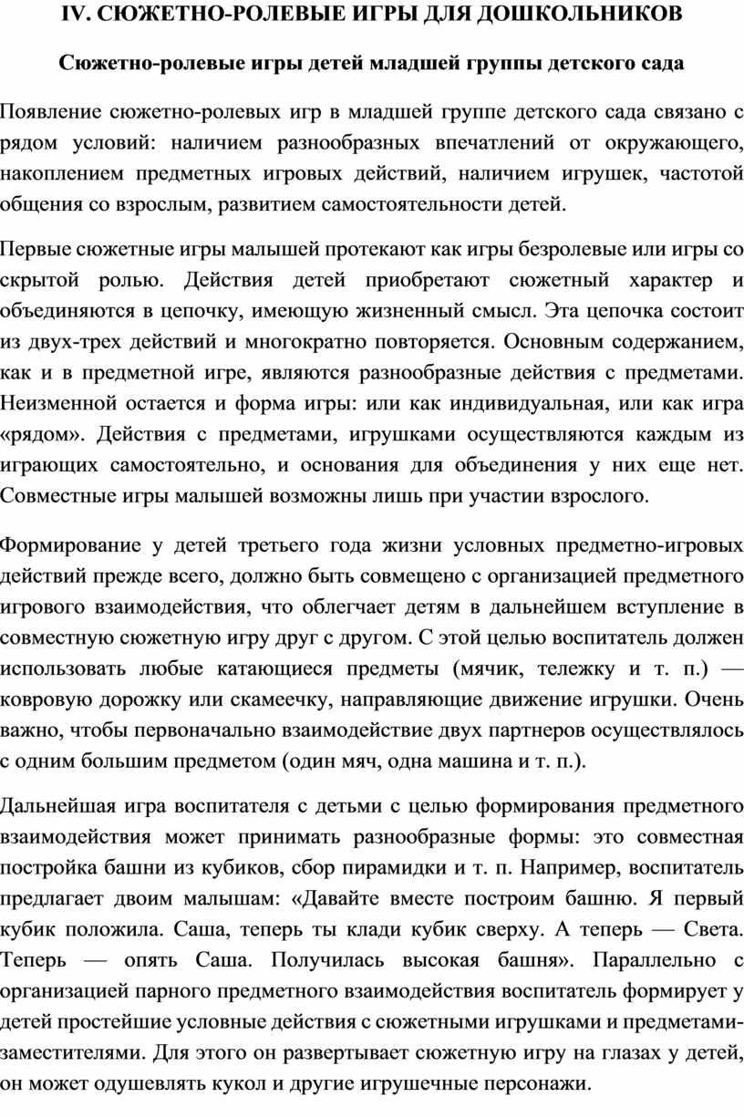 IV. СЮЖЕТНО-РОЛЕВЫЕ ИГРЫ ДЛЯ ДОШКОЛЬНИКОВ