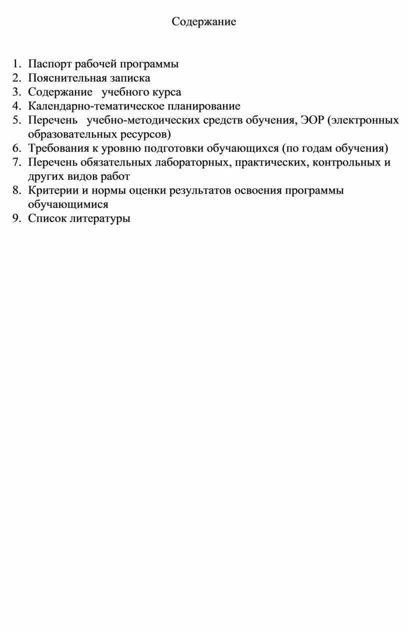 Содержание 1. Паспорт рабочей программы 2