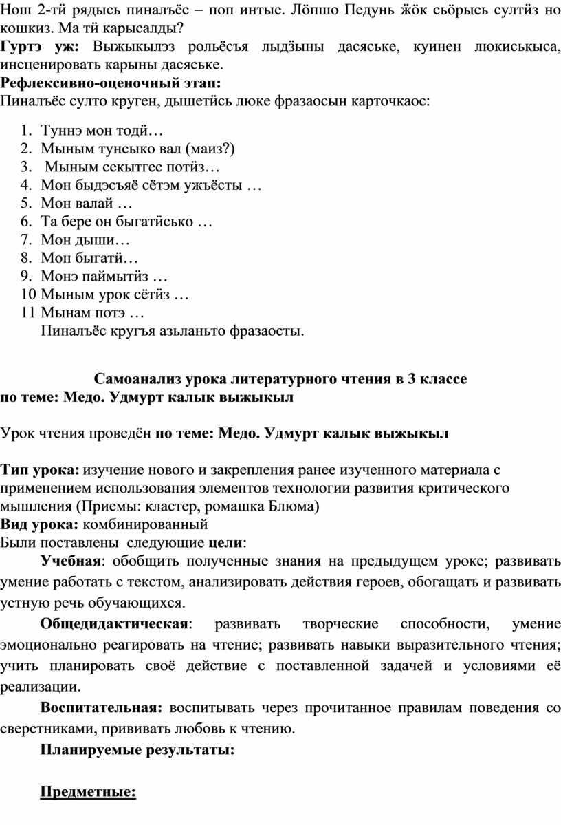 Нош 2-тӥ рядысь пиналъёс – поп интые