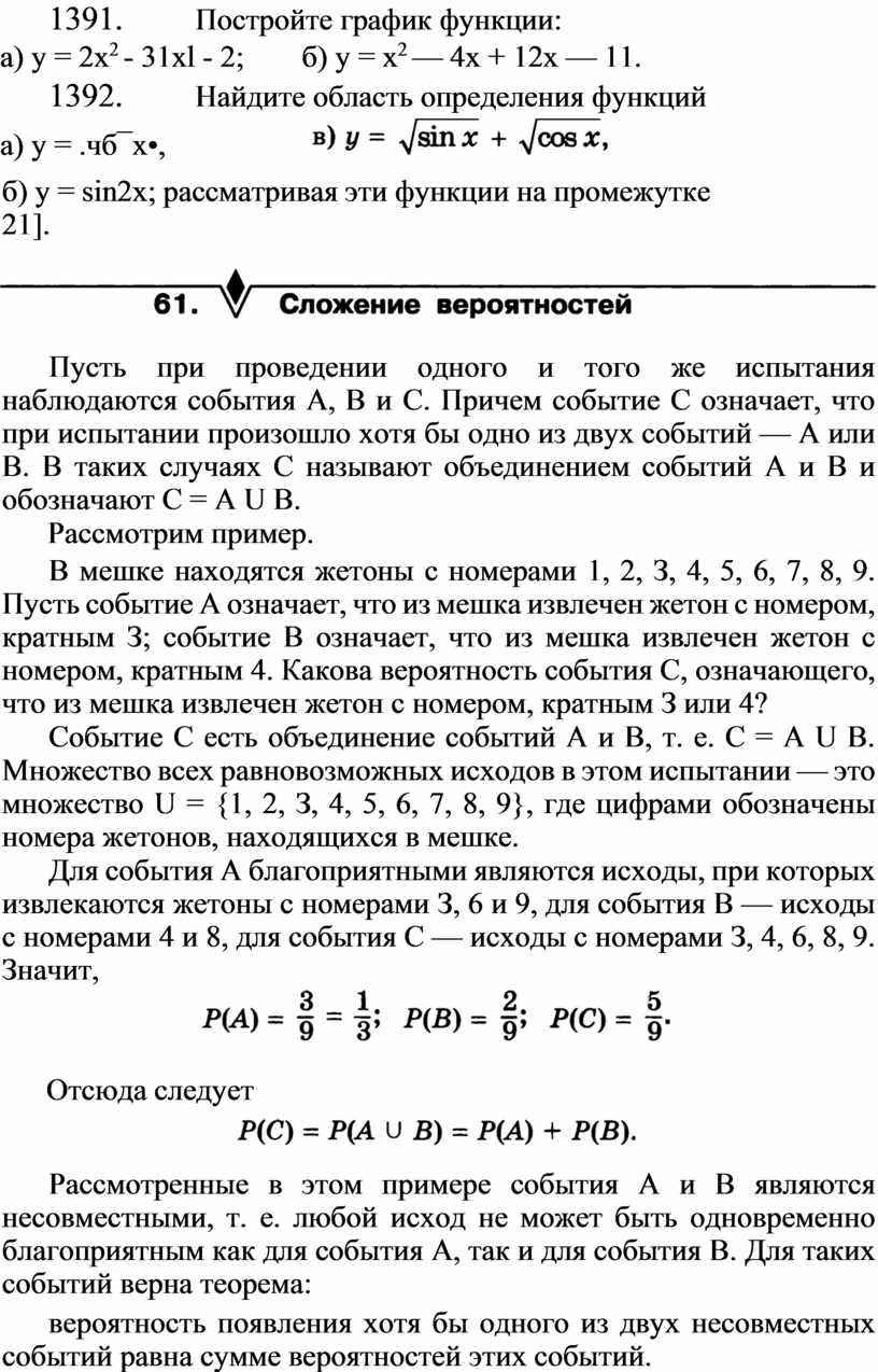 Постройте график функции: а) у = 2х 2 - 31xl - 2; б) у = х 2 — 4х + 12х — 11