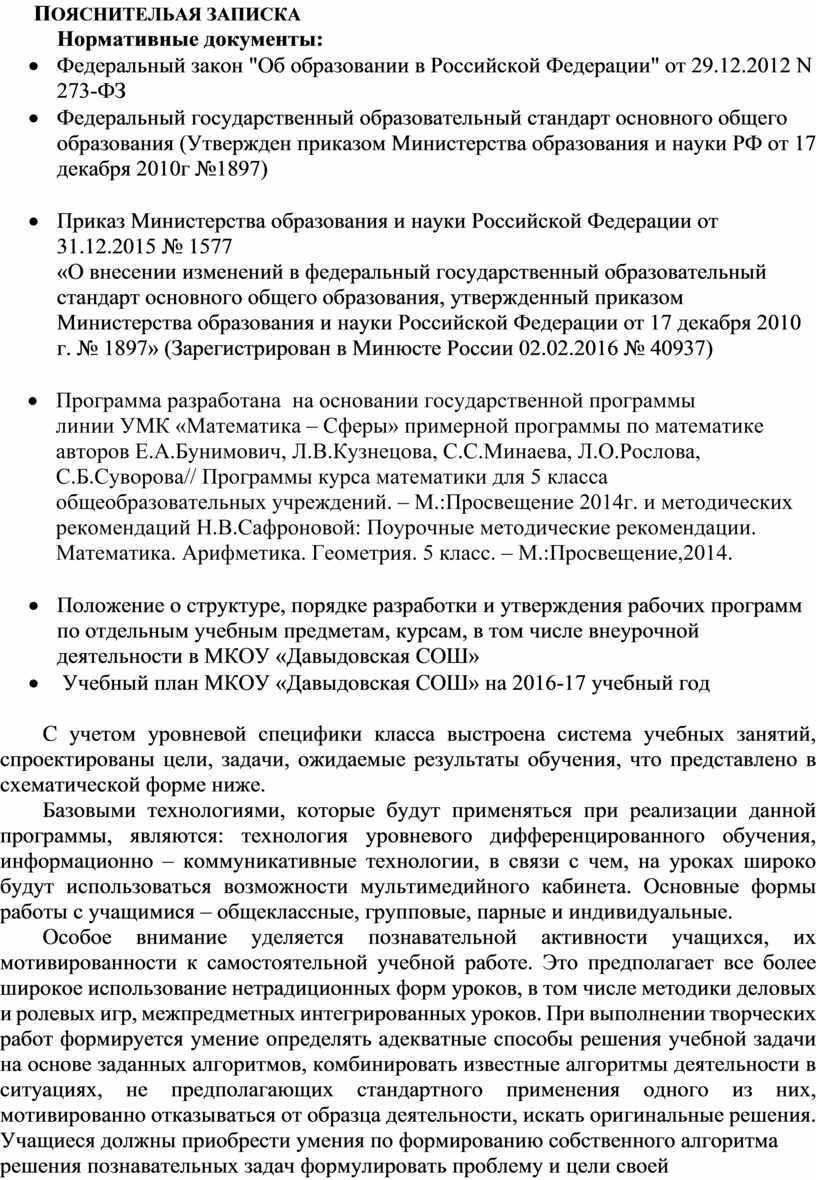 П ОЯСНИТЕЛЬАЯ ЗАПИСКА Нормативные документы: ·