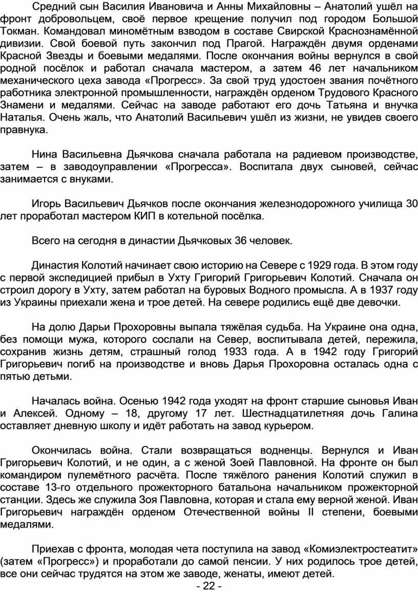 Средний сын Василия Ивановича и