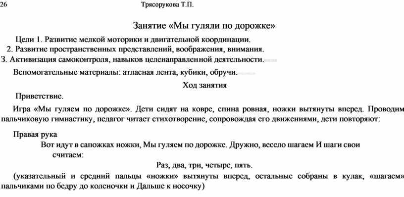 Трясорукова Т.П. Занятие «Мы гуляли по дорожке»