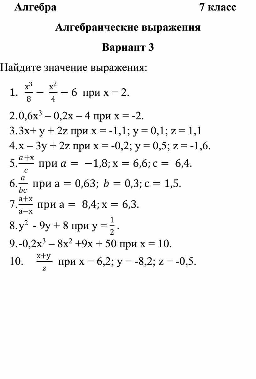 Алгебра 7 класс