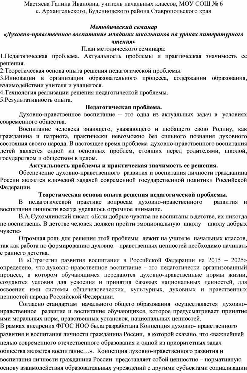 Мастяева Галина Ивановна, учитель начальных классов,