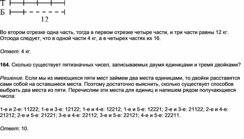 Во втором отрезке одна часть, тогда в первом отрезке четыре части, и три части равны 12 кг