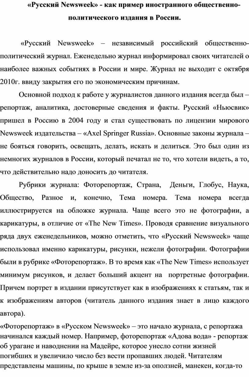 Русский Newsweek » - как пример иностранного общественно-политического издания в