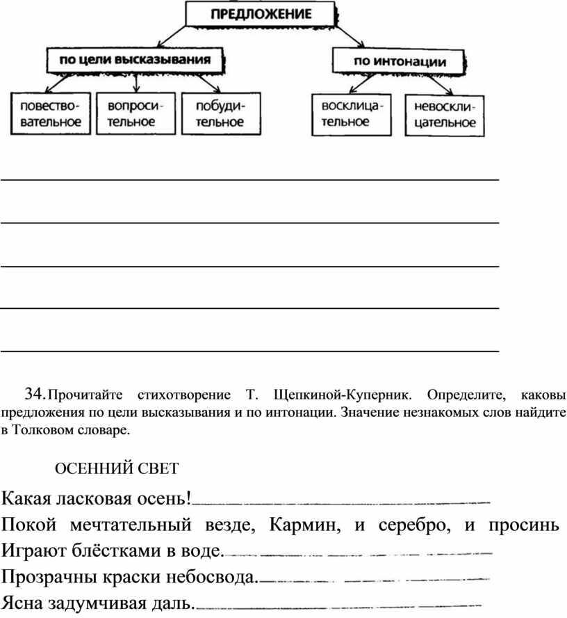 Прочитайте стихотворение Т. Щепкиной-Куперник