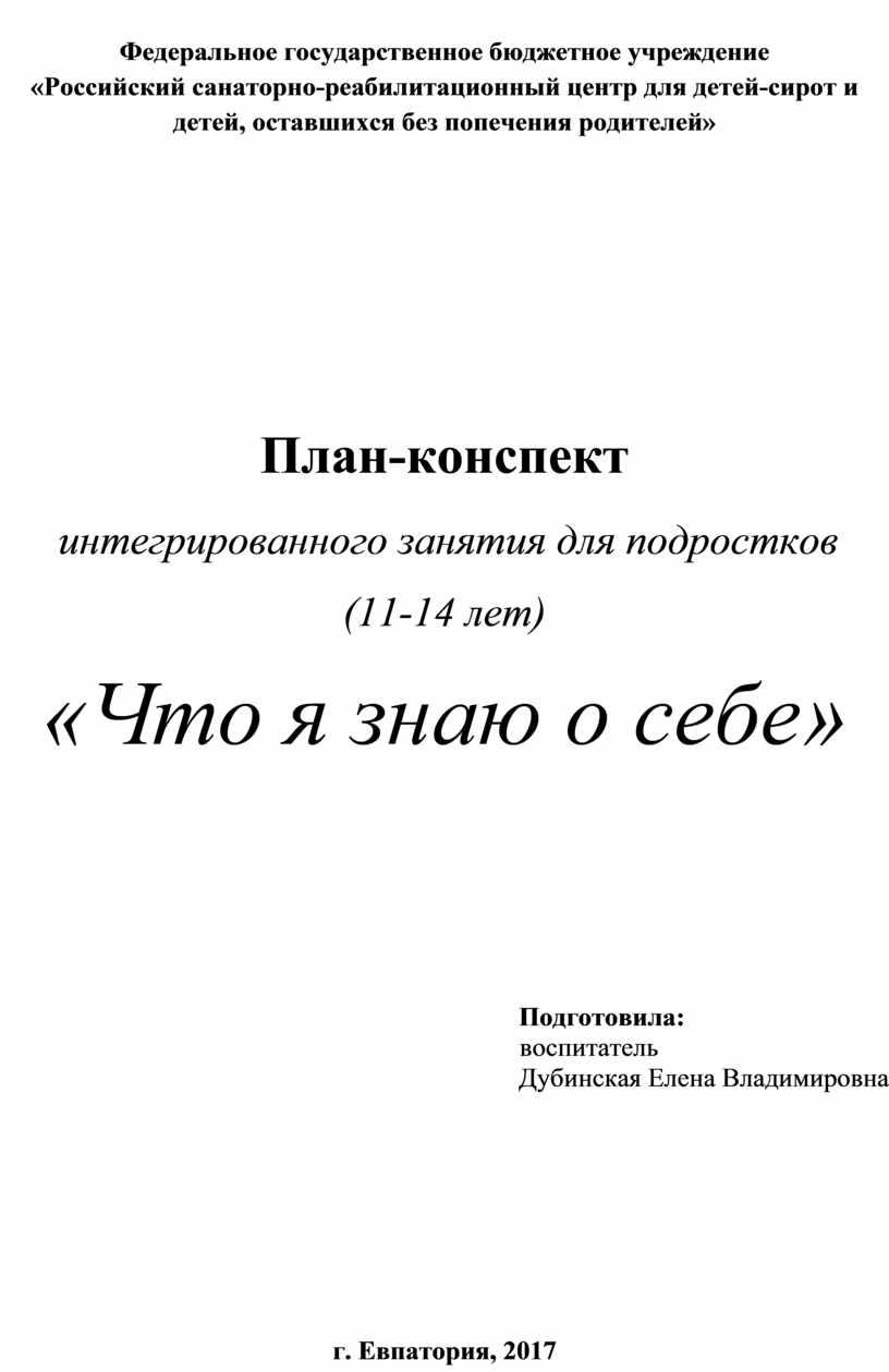 Федеральное государственное бюджетное учреждение «Российский санаторно-реабилитационный центр для детей-сирот и детей, оставшихся без попечения родителей»
