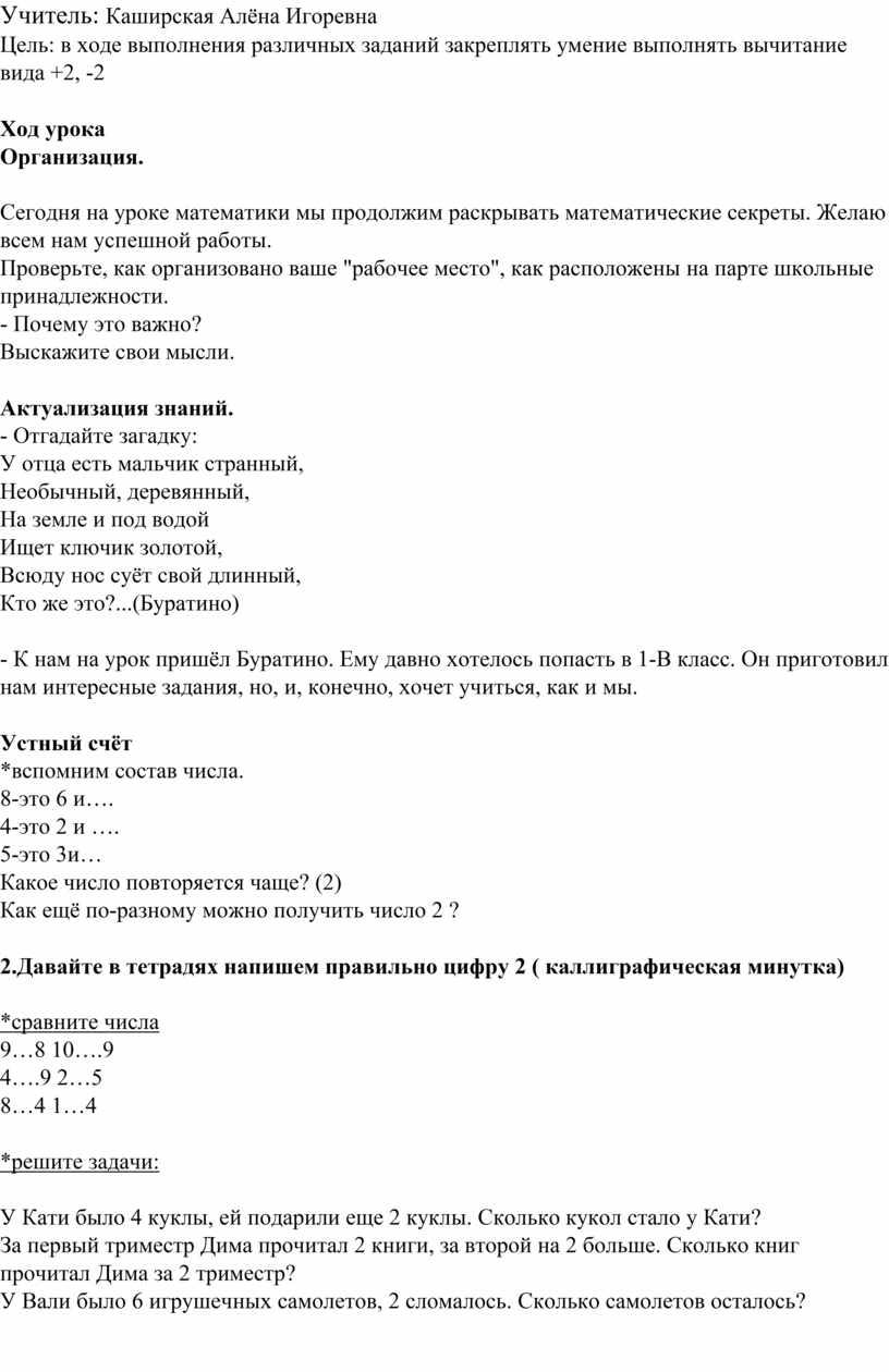 Учитель: Каширская Алёна Игоревна