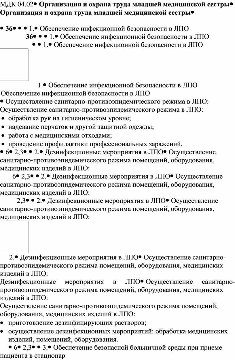 МДК 04.02 Организация и охрана труда младшей медицинской сестры 36 1