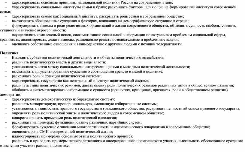 России на современном этапе; – характеризовать социальные институты семьи и брака; раскрывать факторы, влияющие на формирование института современной семьи; – характеризовать семью как социальный институт,…