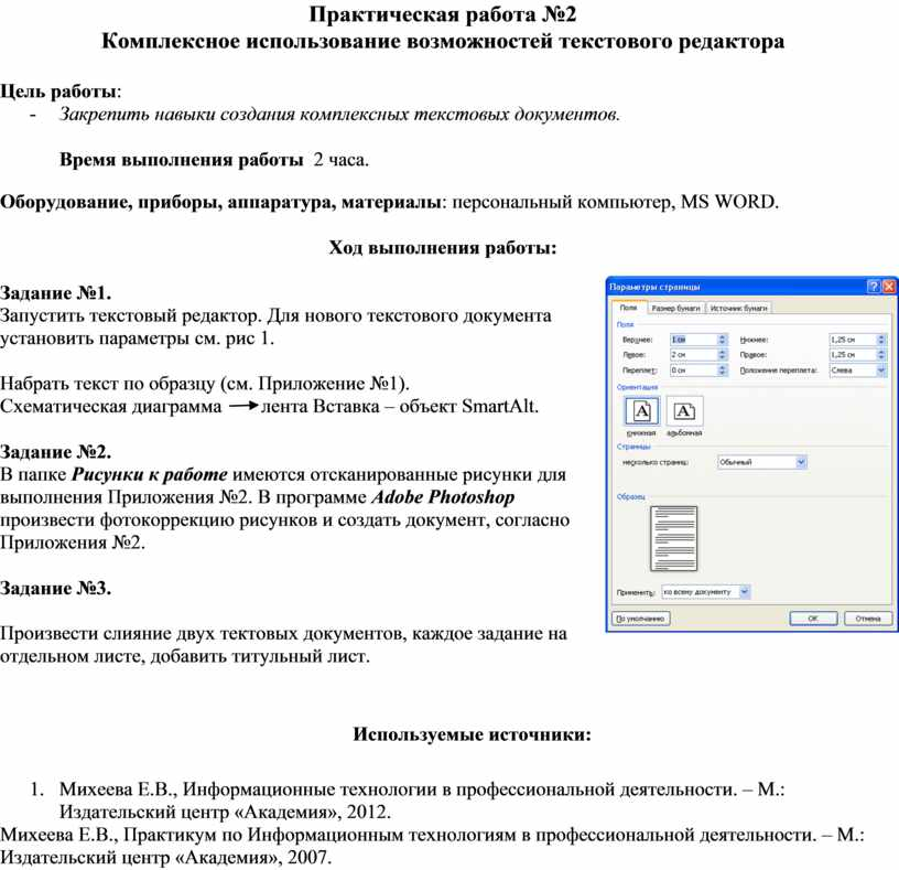 Практическая работа №2 Комплексное использование возможностей текстового редактора
