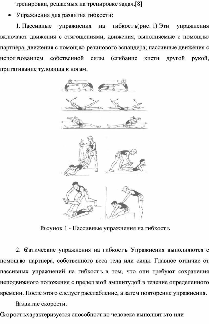 Упражнения для развития гибкости: 1