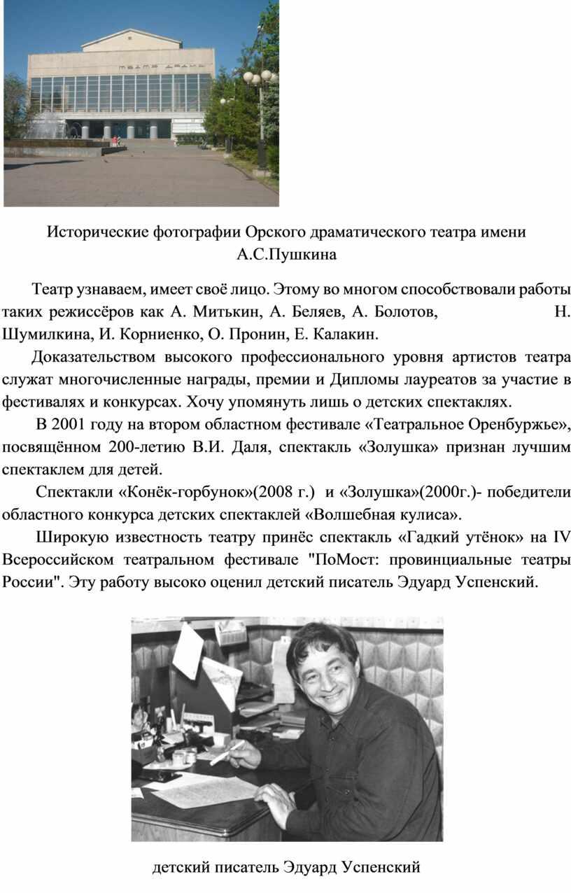 Исторические фотографии Орского драматического театра имени