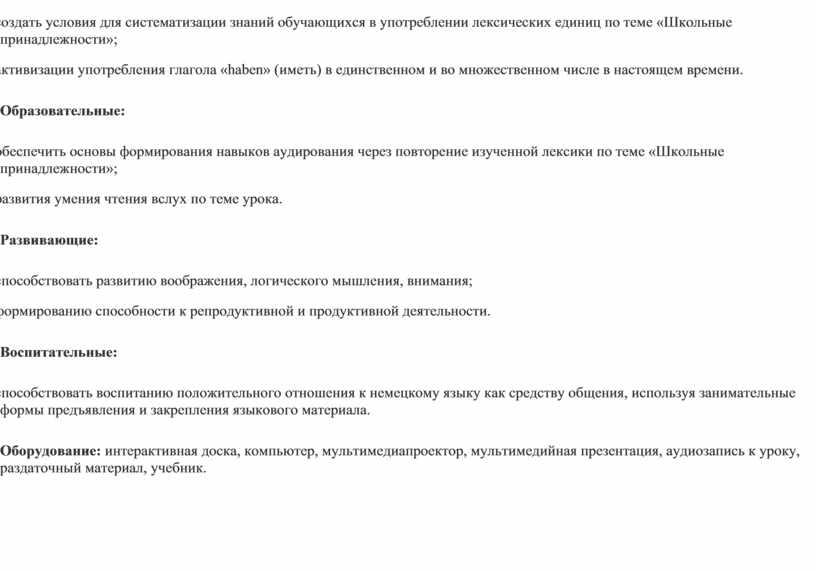 Школьные принадлежности»; Ø активизации употребления глагола « haben » (иметь) в единственном и во множественном числе в настоящем времени