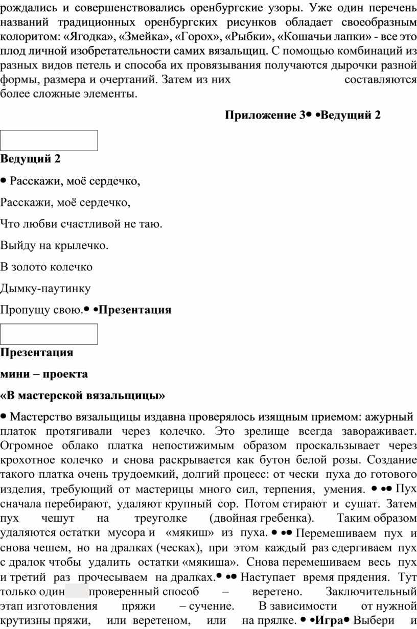 Уже один перечень названий традиционных оренбургских рисунков обладает своеобразным колоритом: «Ягодка», «Змейка», «Горох», «Рыбки», «Кошачьи лапки» - все это плод личной изобретательности самих вязальщиц