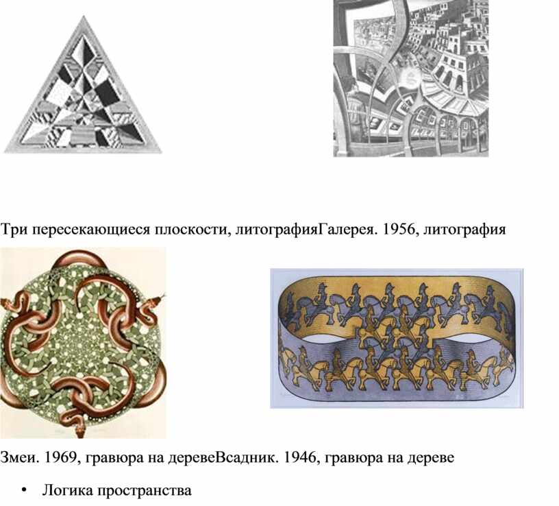 Три пересекающиеся плоскости, литографияГалерея