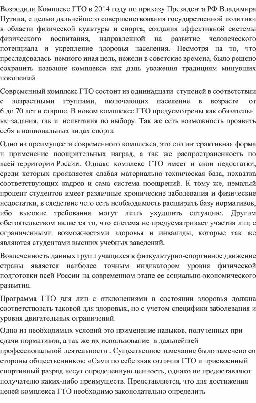 Возродили Комплекс ГТО в 2014 году по приказу