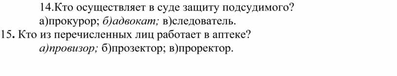 Кто осуществляет в суде защиту подсудимого? а)прокурор; б)адвокат; в)следователь