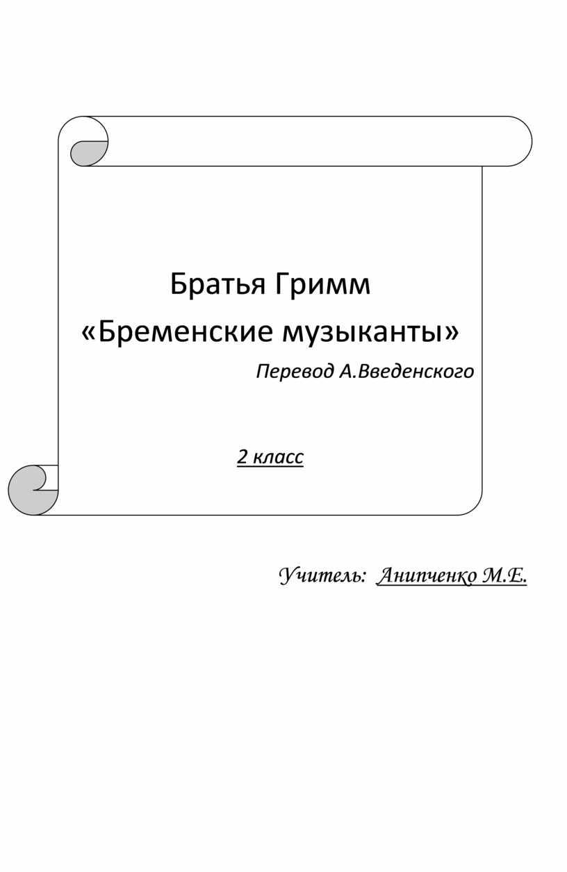 Учитель: Анипченко М.Е.