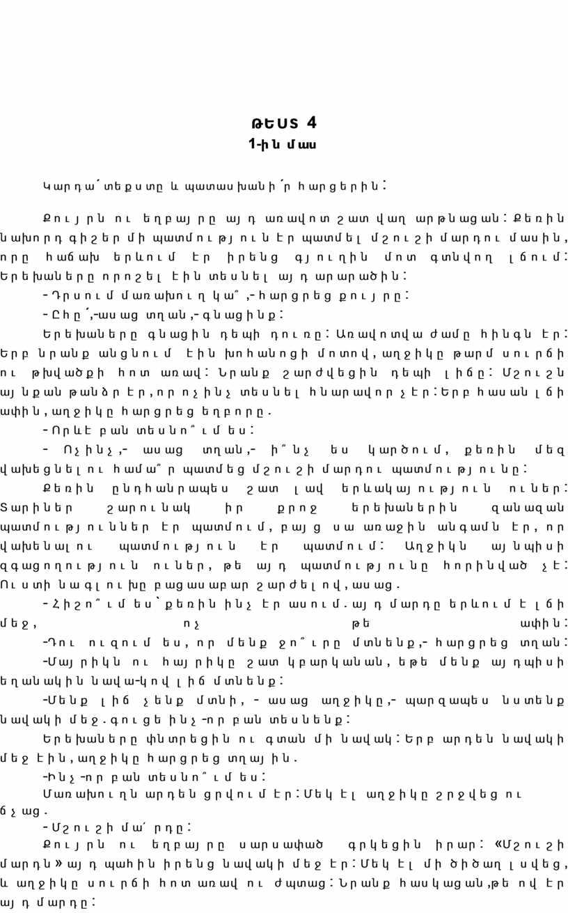 ԹԵՍՏ 4 1- ին մաս Կարդա´ տեքստը և պատասխանի´ր հարցերին : Քույրն ու եղբայրը այդ առավոտ շատ վաղ արթնացան: Քեռին նախորդ գիշեր մի պատմություն էր…