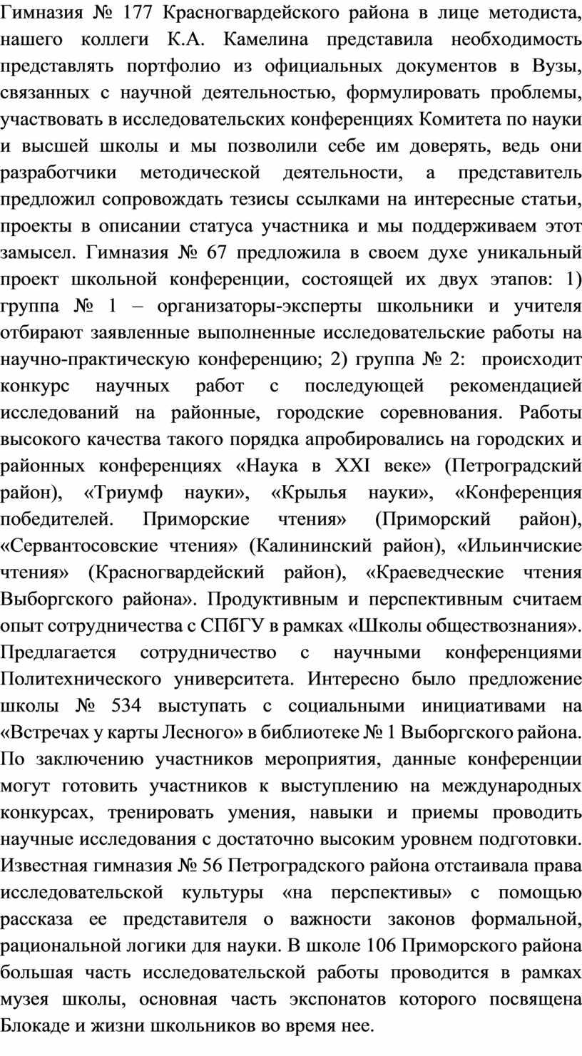 Гимназия № 177 Красногвардейского района в лице методиста, нашего коллеги