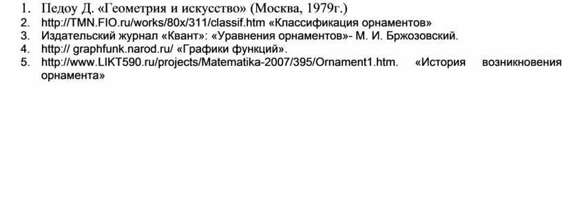 Педоу Д. «Геометрия и искусство» (Москва, 1979г