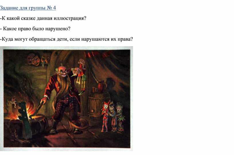 Задание для группы № 4 -К какой сказке данная иллюстрация? -