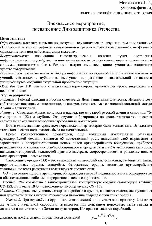 Московских Г.Г., учитель физики, высшая квалификационная категория