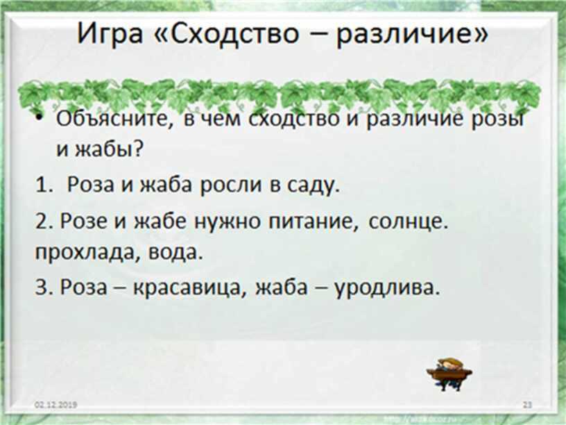 В. М. Гаршин «Сказка о жабе и розе»