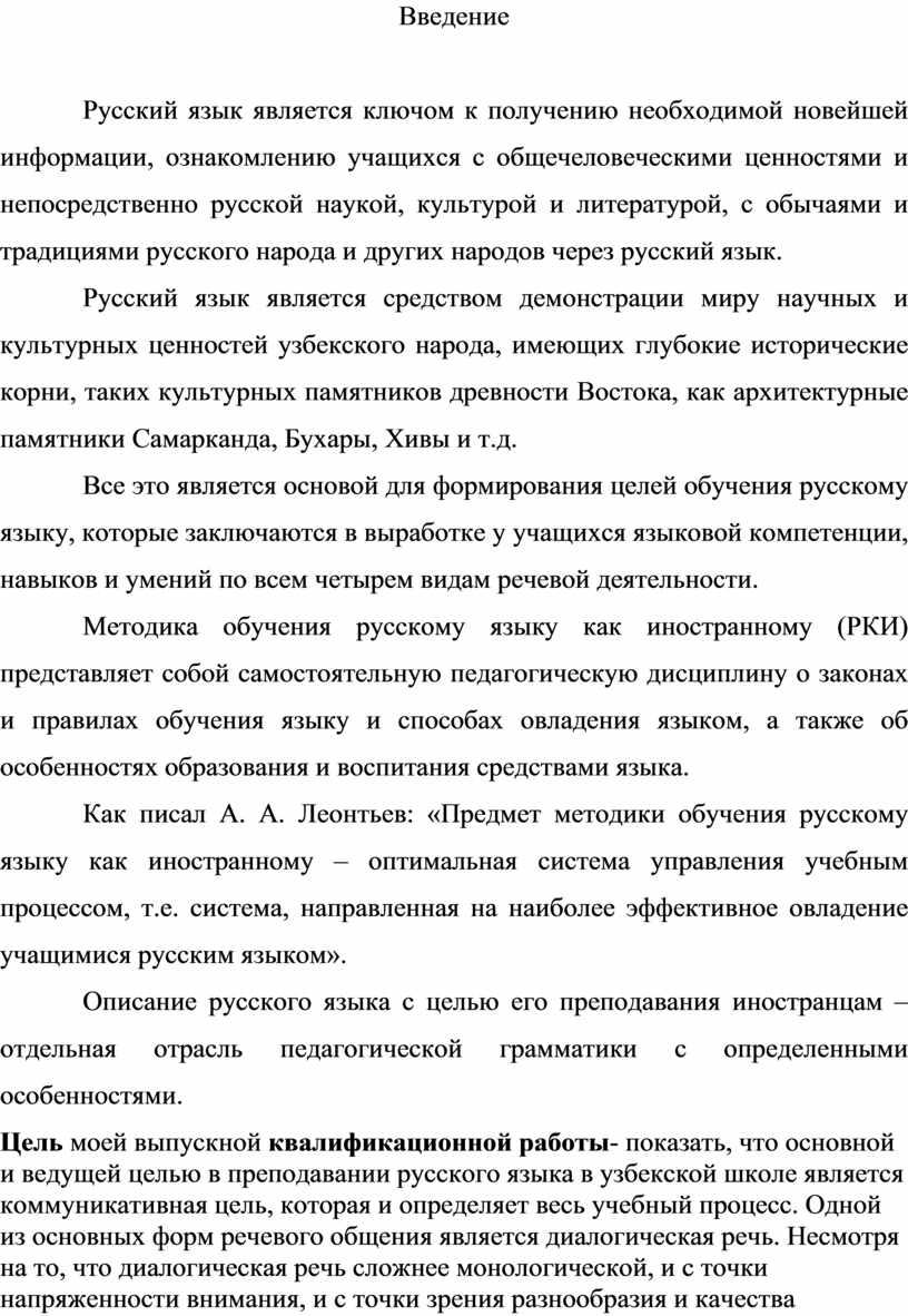 Введение Русский язык является ключом к получению необходимой новейшей информации, ознакомлению учащихся с общечеловеческими ценностями и непосредственно русской наукой, культурой и литературой, с обычаями и…