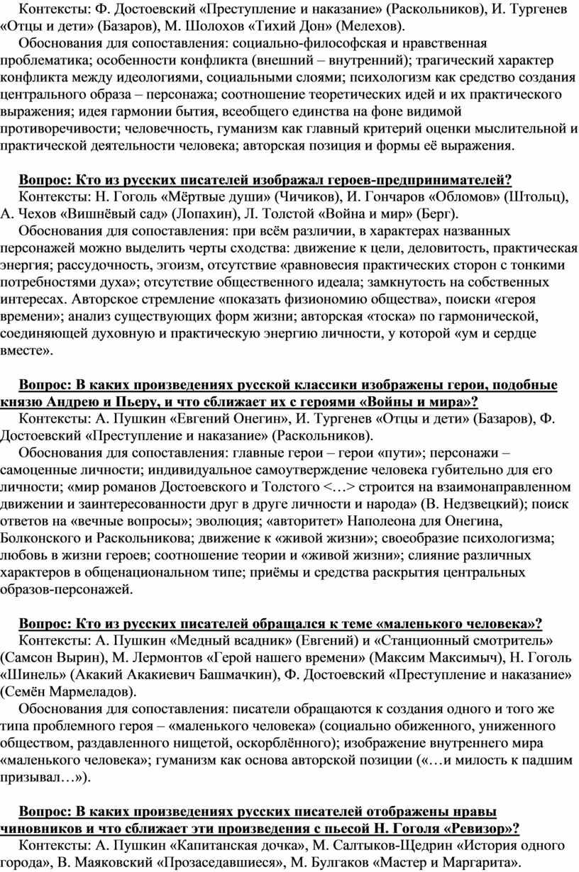 Контексты: Ф. Достоевский «Преступление и наказание» (Раскольников),