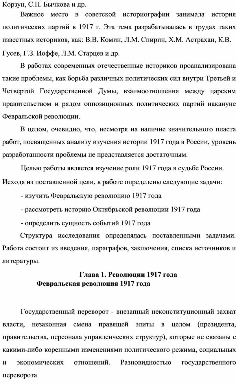 Корзун, С.П. Бычкова и др. Важное место в советской историографии занимала история политических партий в 1917 г