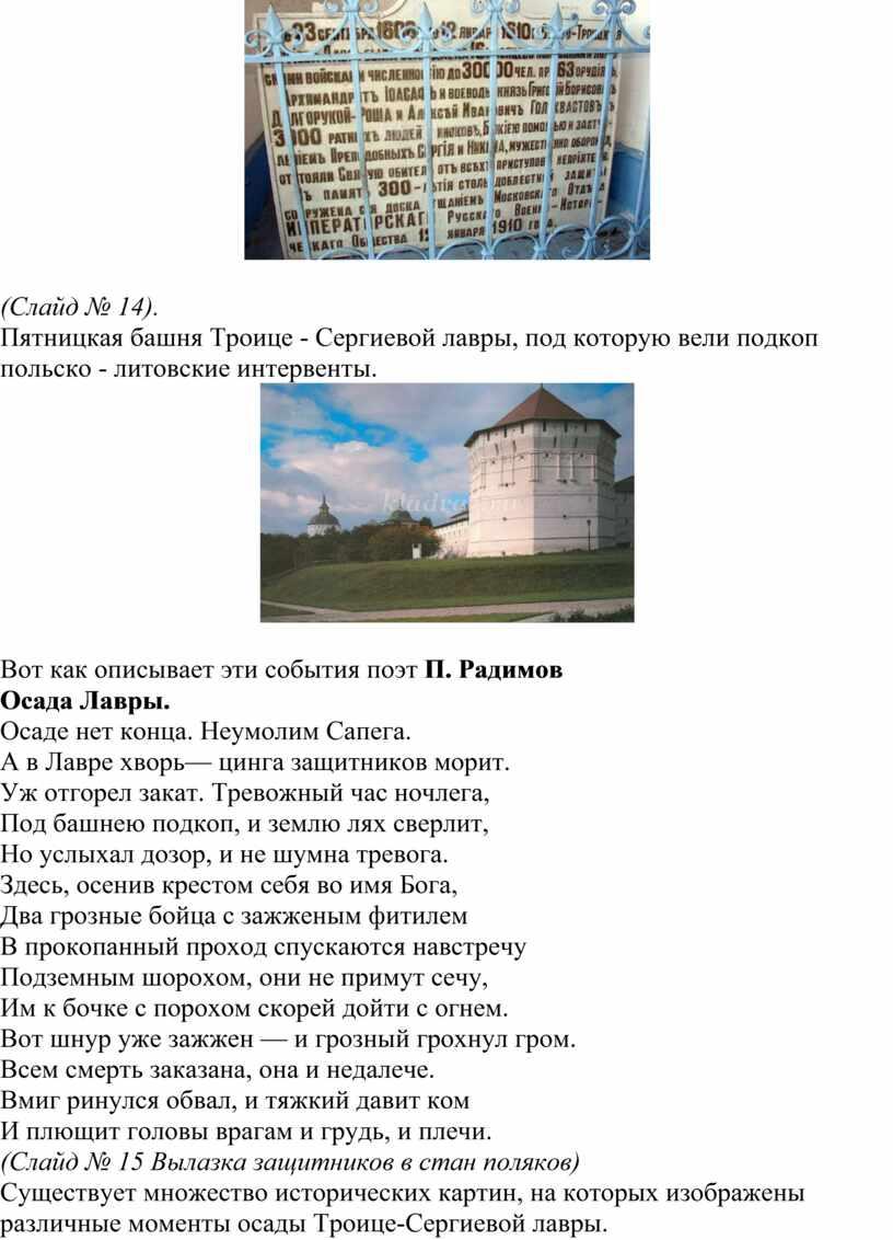 Слайд № 14). Пятницкая башня