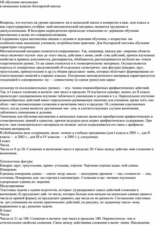 Об обучении математике в начальных классах болгарской школы