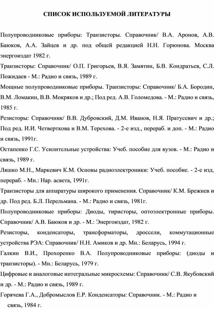 Список используемой литературы 1