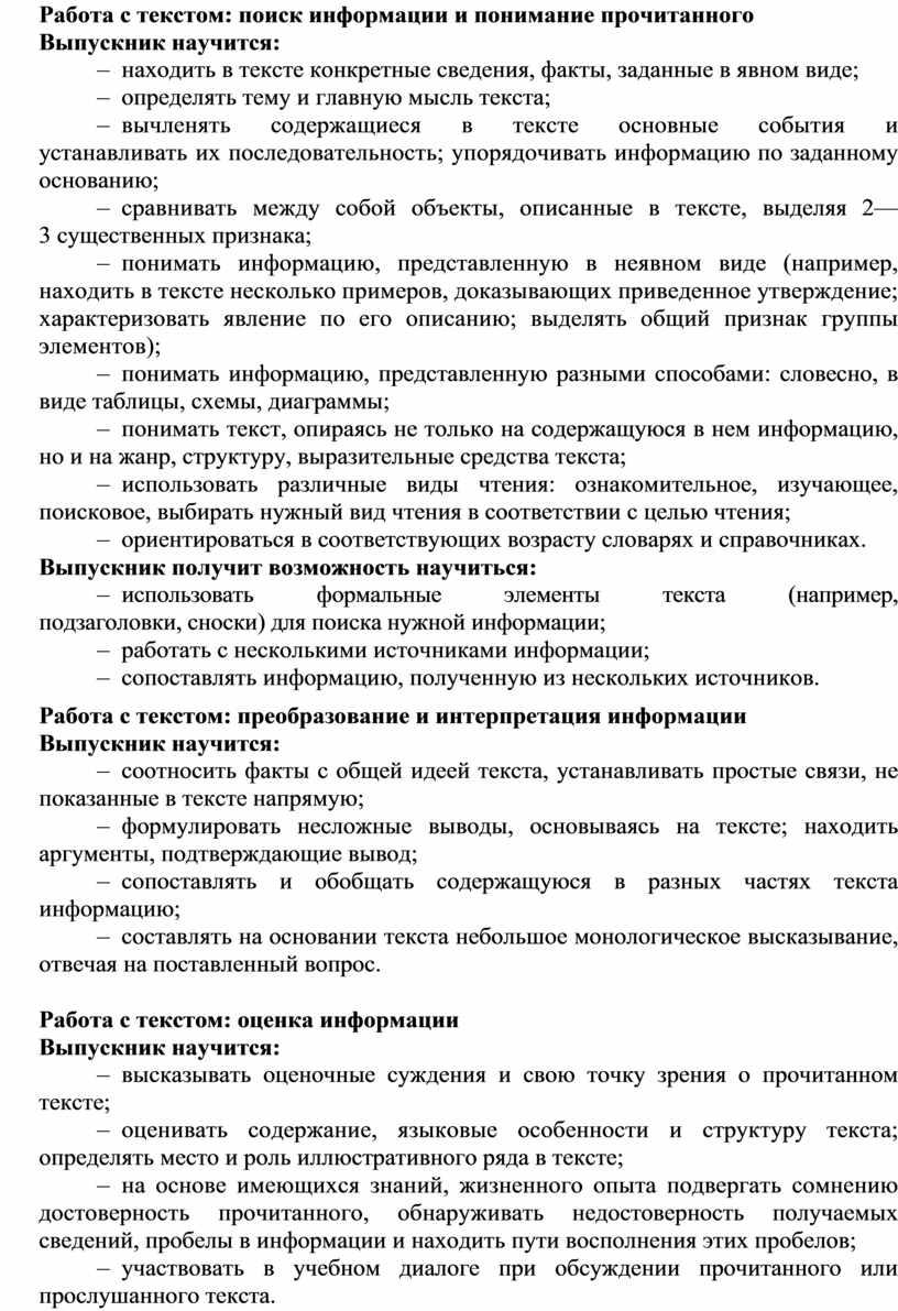 Работа с текстом: поиск информации и понимание прочитанного
