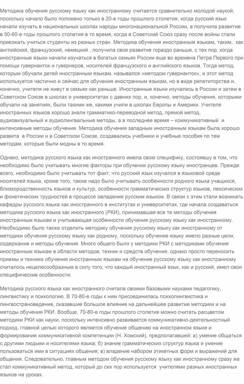 Методика обучения русскому языку как иностранному считается сравнительно молодой наукой, поскольку начало было положено только в 20-е годы прошлого столетия, когда русский язык начали изучать…