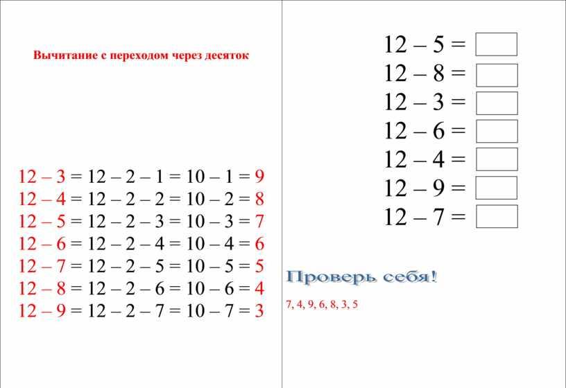 Вычитание с переходом через десяток 12 – 3 = 12 – 2 – 1 = 10 – 1 = 9 12 – 4 = 12…