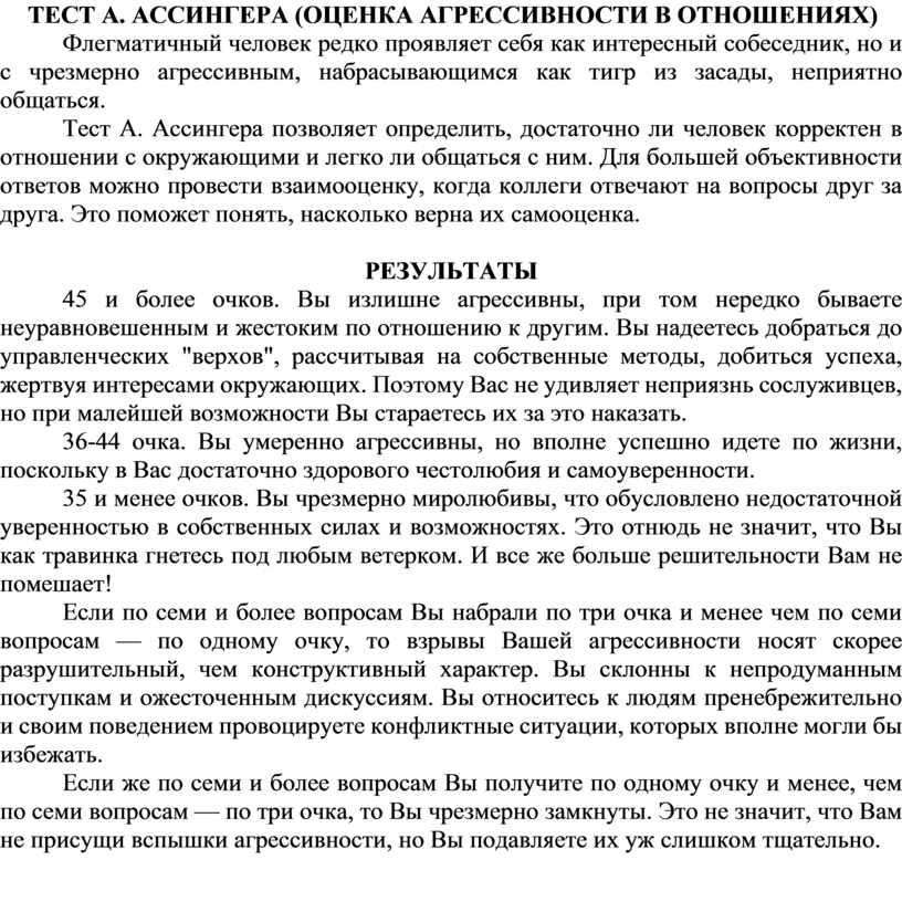 ТЕСТ А. АССИНГЕРА (ОЦЕНКА АГРЕССИВНОСТИ