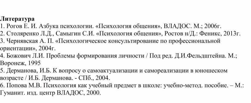 Литература 1. Рогов Е. И. Азбука психологии