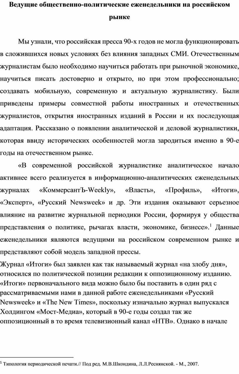 Ведущие общественно-политические еженедельники на российском рынке