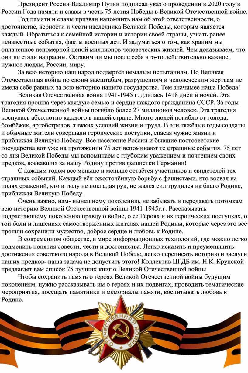 Президент России Владимир Путин подписал указ о проведении в 2020 году в