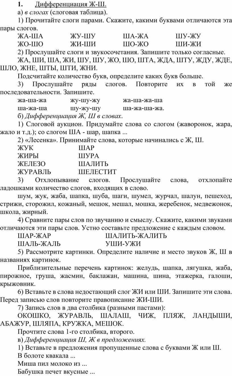 Дифференциация Ж-Ш. а) в слогах (слоговая таблица)