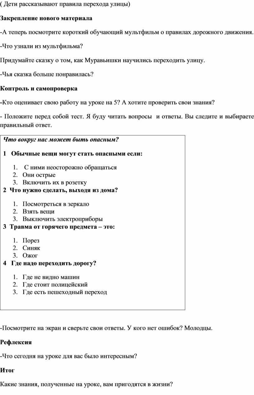 Дети рассказывают правила перехода улицы)